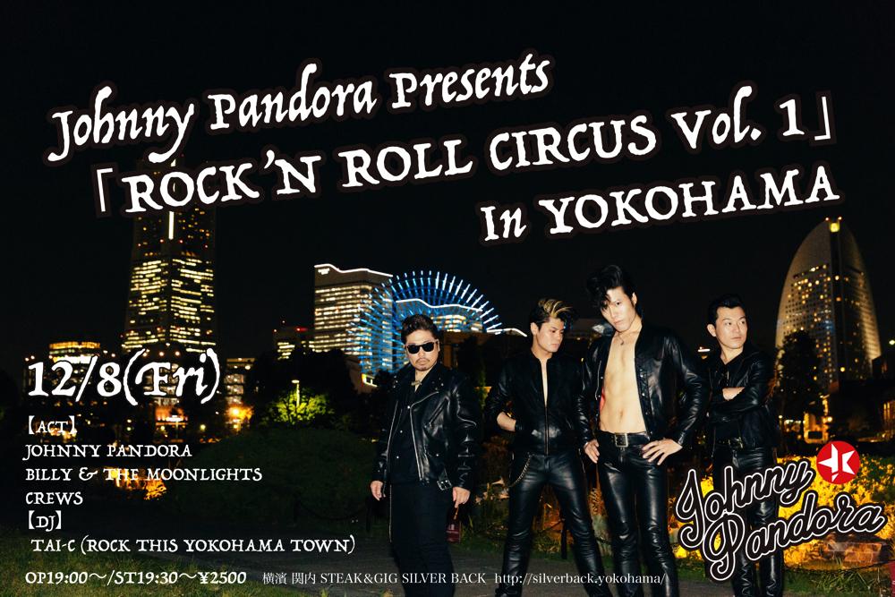 [12/8]「ROCK'N ROLL CIRCUS Vol. 1」In YOKOHAMA