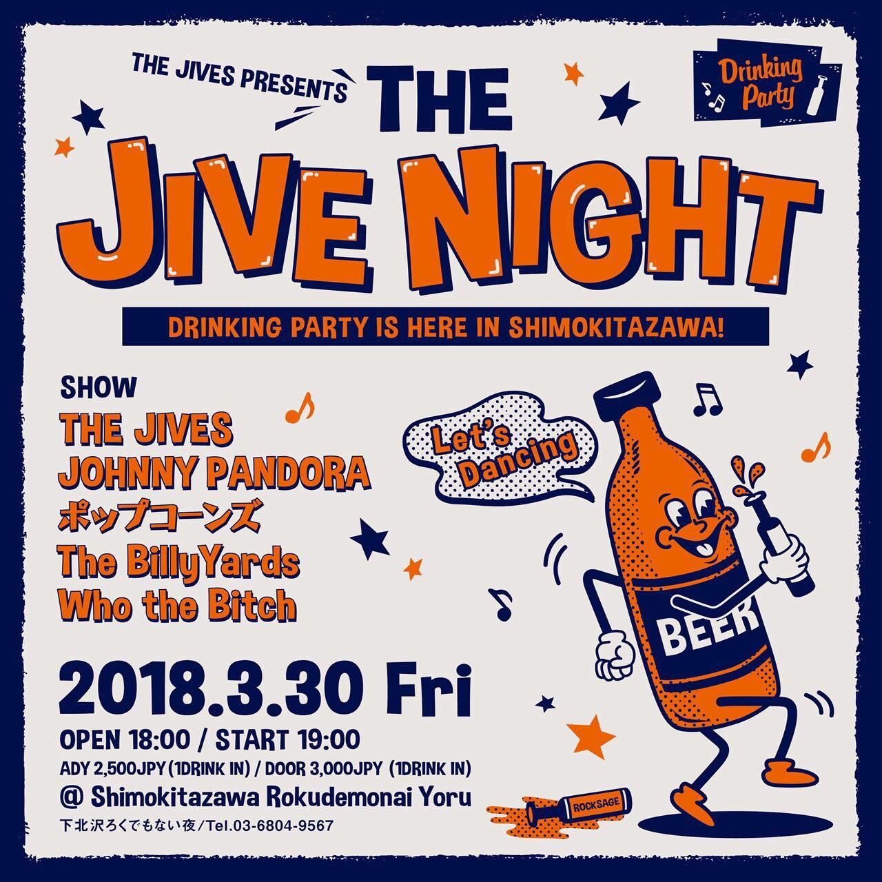 THE JIVE NIGHT フライヤー1