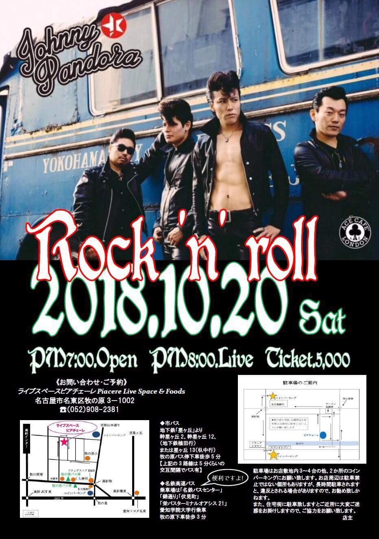 Rock'n'roll class=