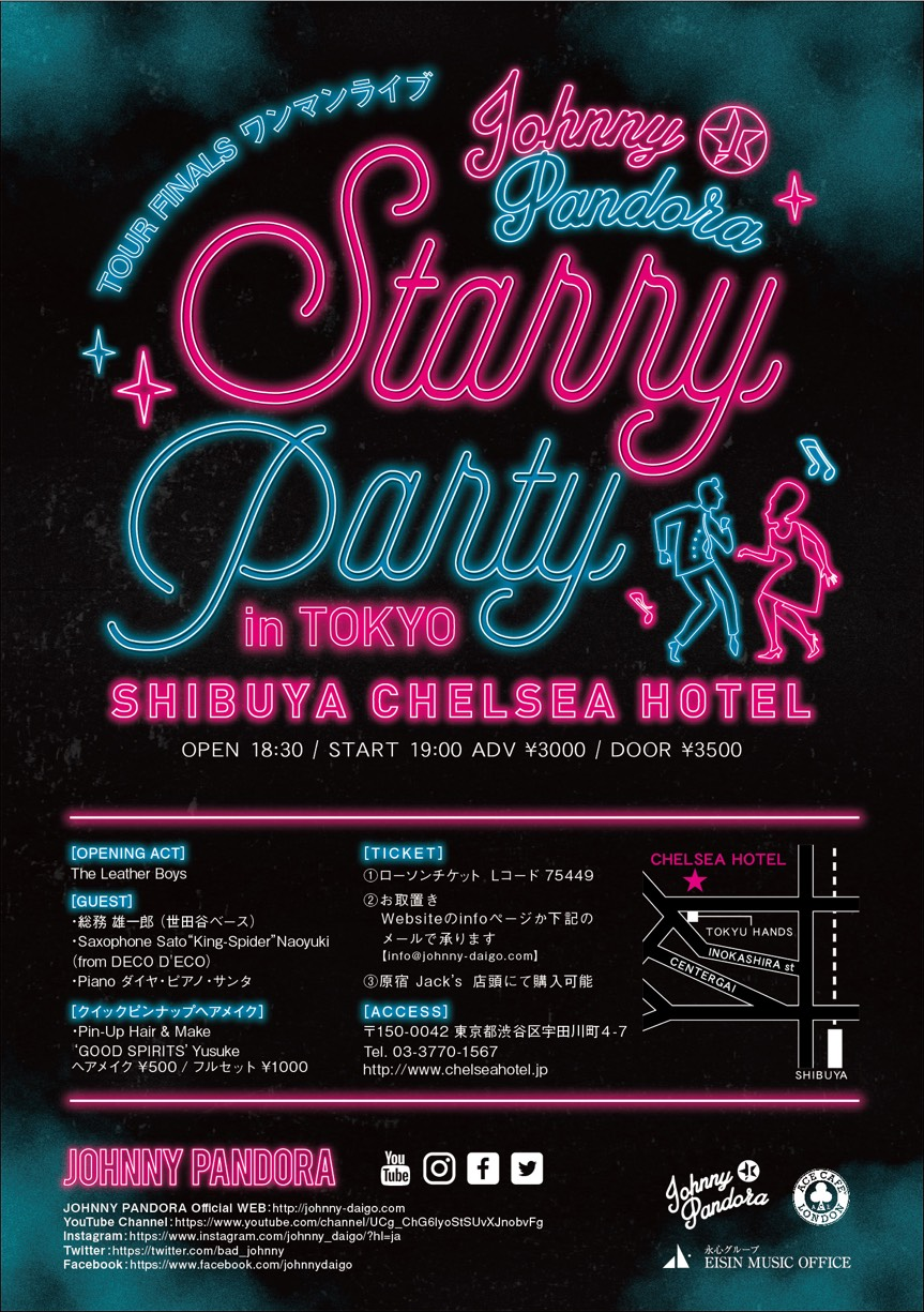 TIME TO BE A STAR  Release Tour Finals『STARRY PARTY in Tokyo』 class=