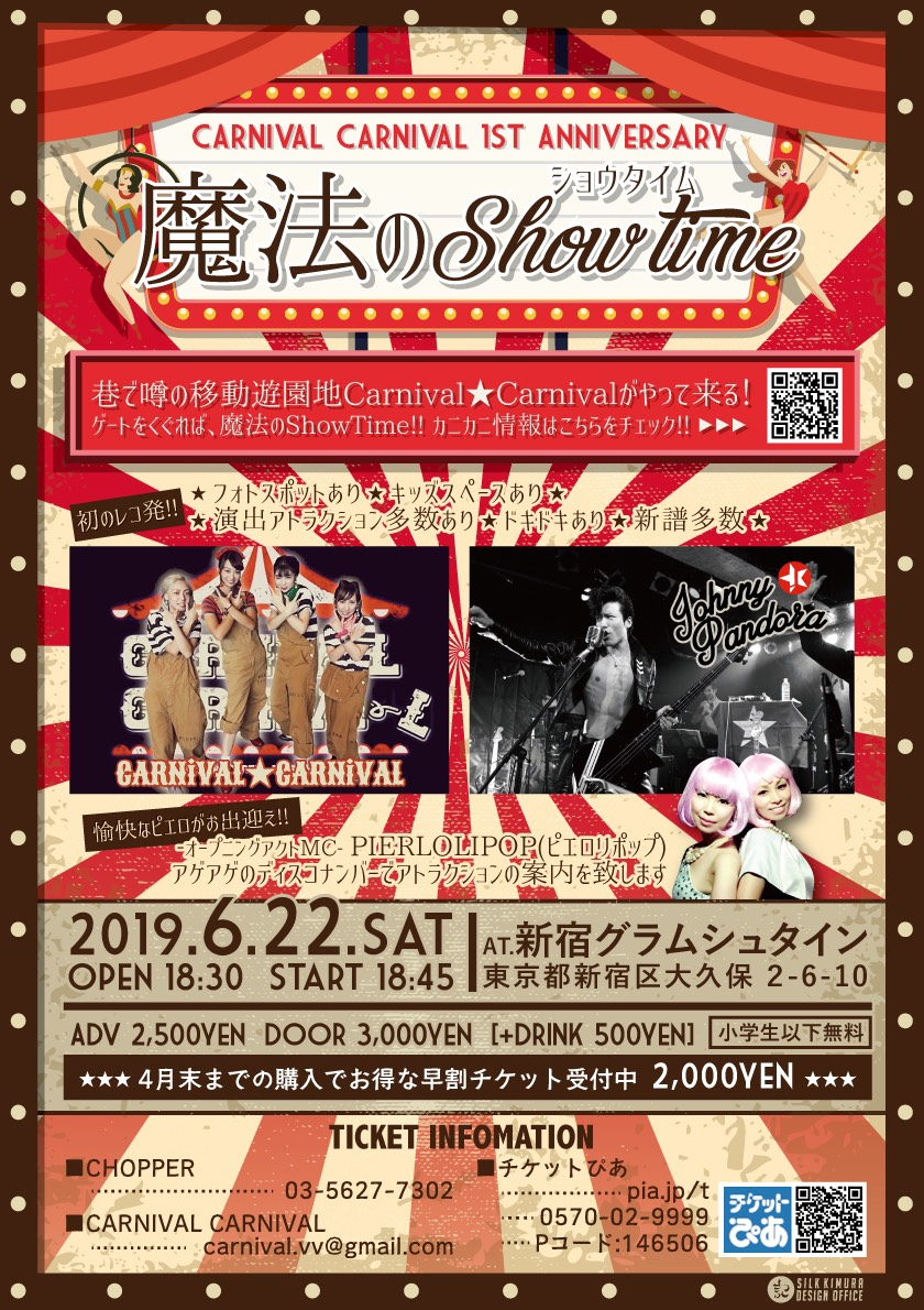 CARNIVAL CARNIVAL 1st ANNIVERSARY 魔法のShow Time class=